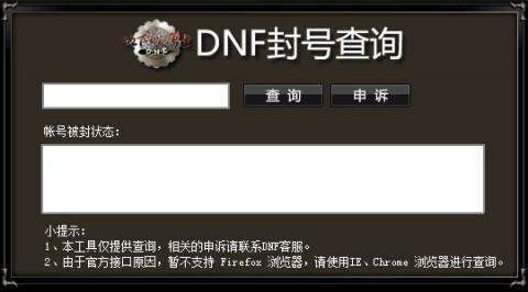 dnf封号查询器