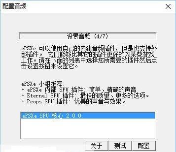 ps模拟器中文版下载 epsxe模拟器中文免费版下载