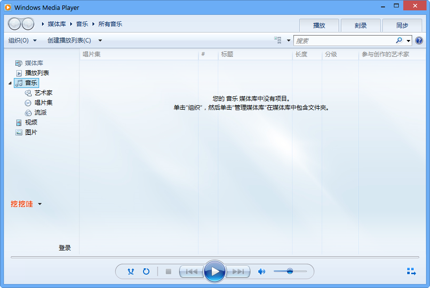 Windows Media Player 11下载
