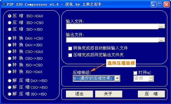 PSP游戏压缩工具(PSP ISO Compressor)
