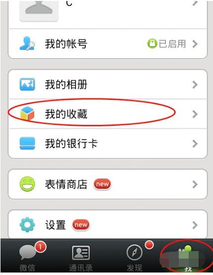 微信下载手机版