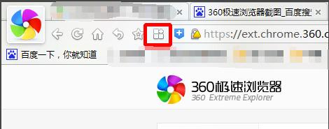 360極速瀏覽器