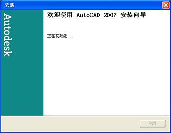AutoCAD 2007 简体中文免注册自动激活版