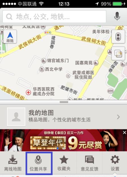 百度手机地图导航