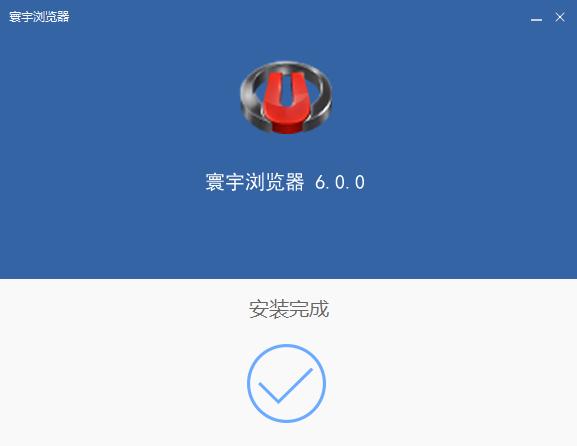 寰宇浏览器