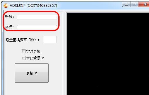 ADSL自动更换IP工具