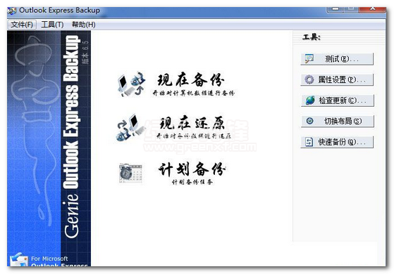 Outlook Express Backup