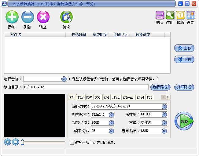 TS视频转换器