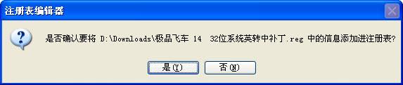 极品飞车14汉化补丁
