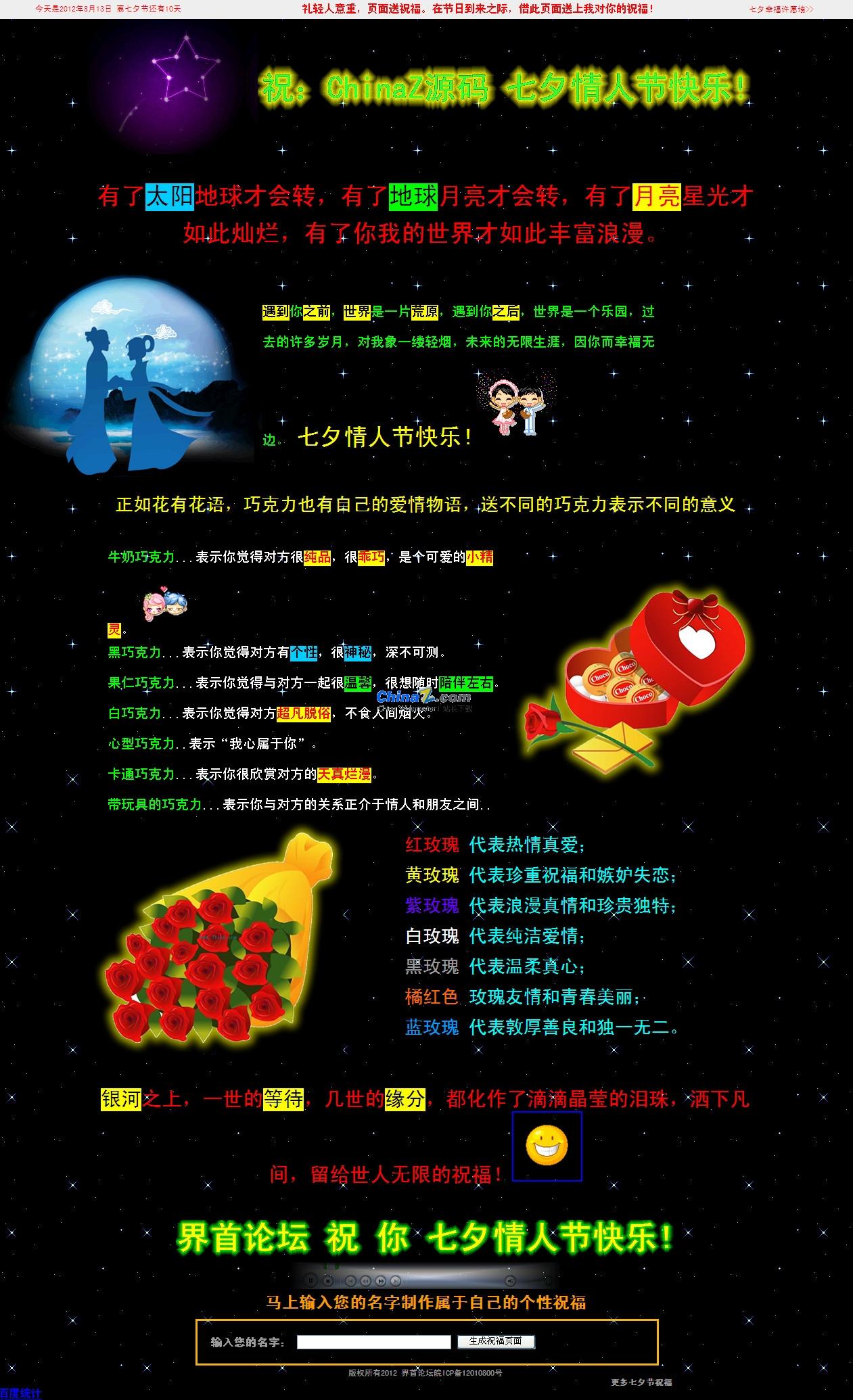 2012七夕情人节祝福网页源码