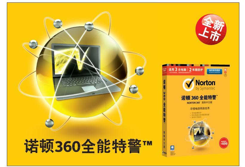 诺顿360全能特警N360