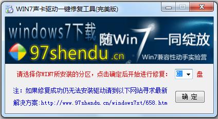 Win7声卡驱动一键修复精灵