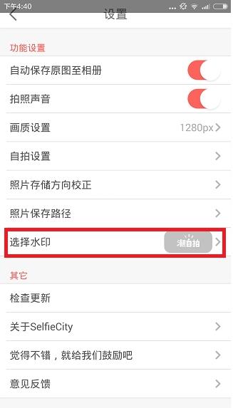 潮自拍iPhone版官方下载