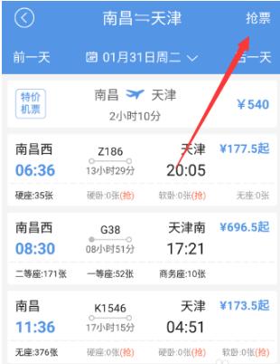 智行火車票