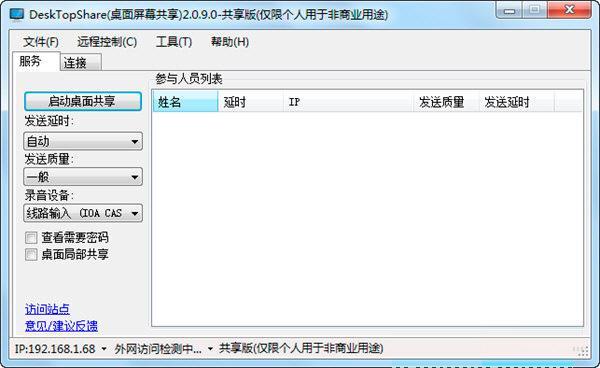 DeskTopShare(桌面屏幕共享)