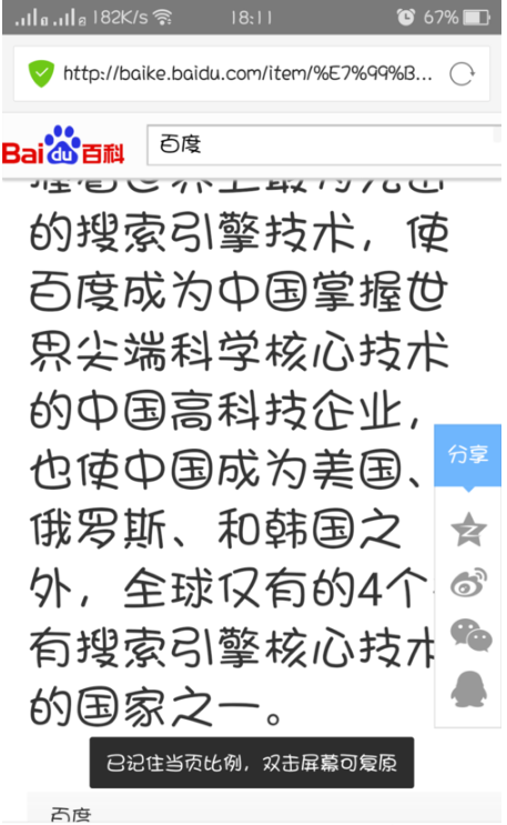 QQ手机浏览器