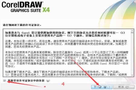 CorelDraw(CDR) X4
