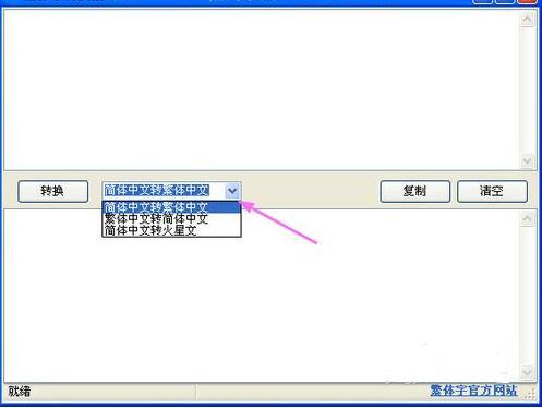 简易繁体字转换器