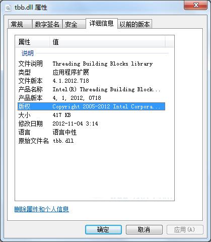 tbb.dll下载(32...