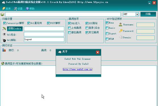 Safe3 Web Vul Scanner