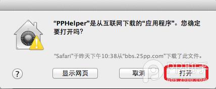 PP助手Mac下载