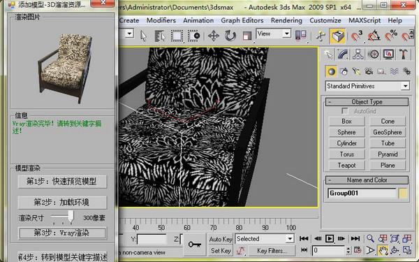 3D溜溜资源管理系统