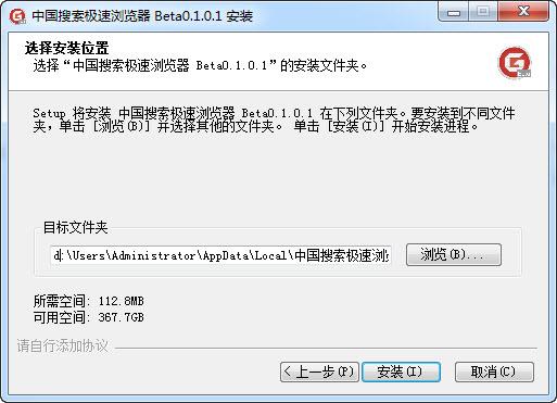 中国搜索浏览器电脑版