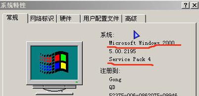 Windows 2000 Service Pack 4
