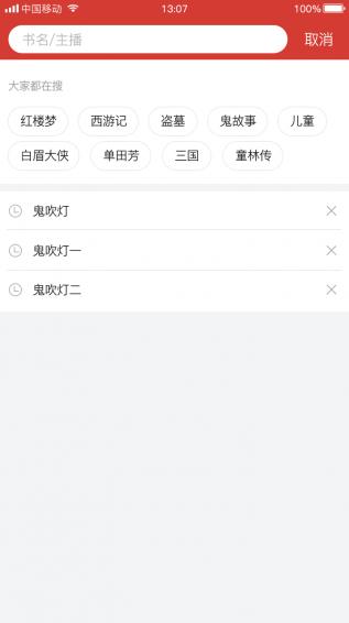 听中国截图2