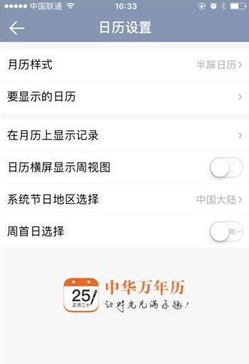 中华万年历2018手机最新版