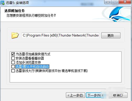 迅雷(Thunder)