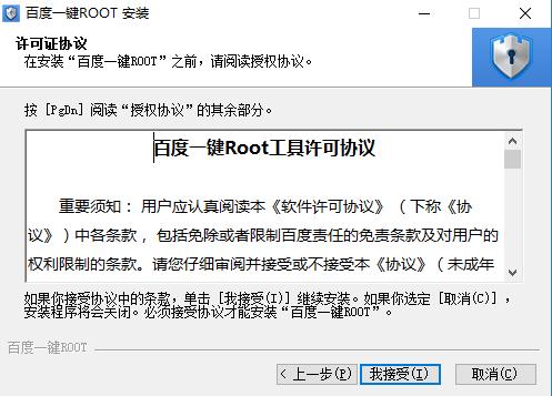 百度一键Root