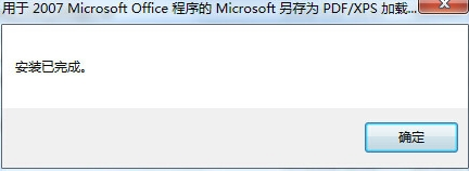 Save As PDF and XPS插件