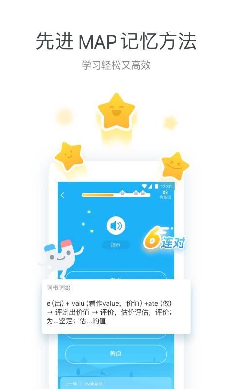 开心词场手机版官方下载