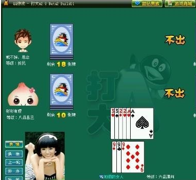 内蒙古打大A游戏手机版