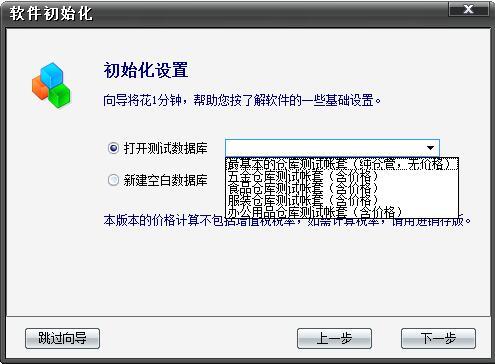 冠唐WMS仓库管理系统