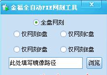 金福全自动PXE网刻工具