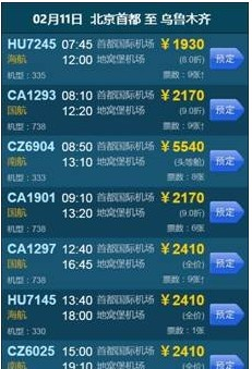 航班管家iOS版官方下载