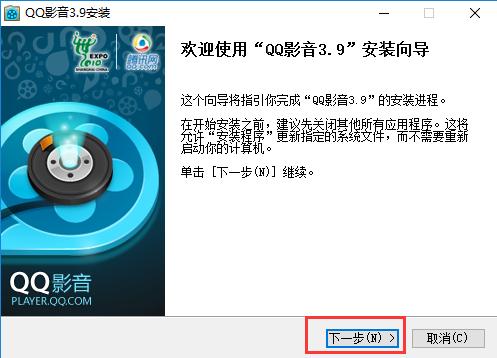 QQ影音播放器怎么安装