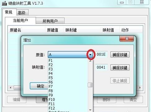 键盘改键软件