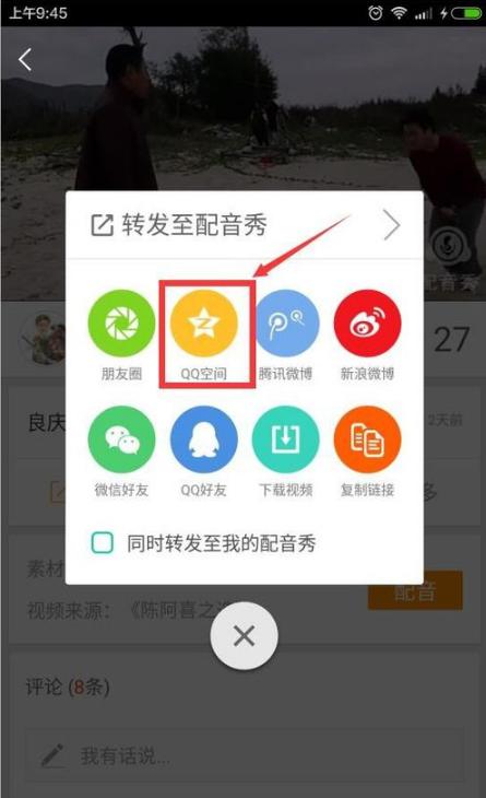 配音秀官方下载