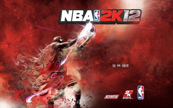 NBA2k12中文版游戏
