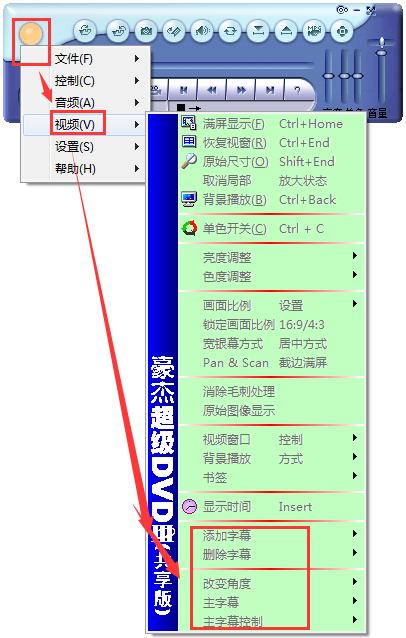 豪杰DVD播放器 Hero DVD Player