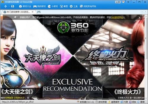 360游戏浏览器