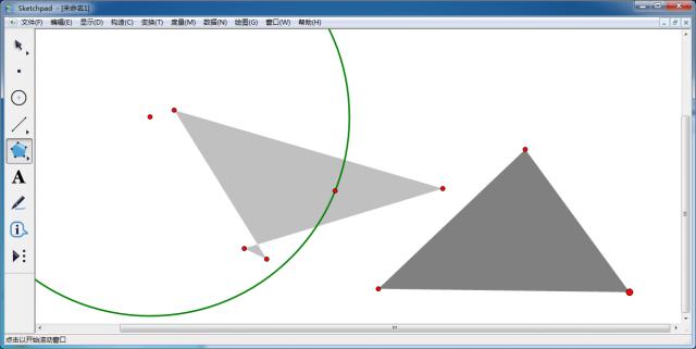 几何画板绿色版