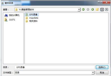 大华硬盘录像机客户端(DiskManager)
