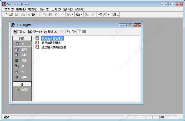 ACCESS 2000密码查看器