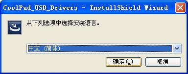 酷派5860驱动程序(含adb驱动程序)