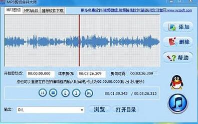 MP3剪切器(Eusing Free MP3 Cutter)