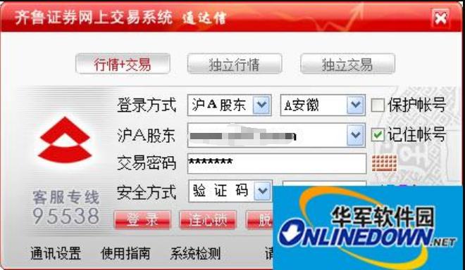 齐鲁证券通达信网上交易系统